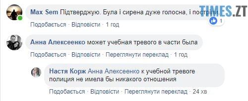 2 - Вибухи, автоматні черги та поліцейські сирени: що сталося вночі у Новогуйвинському