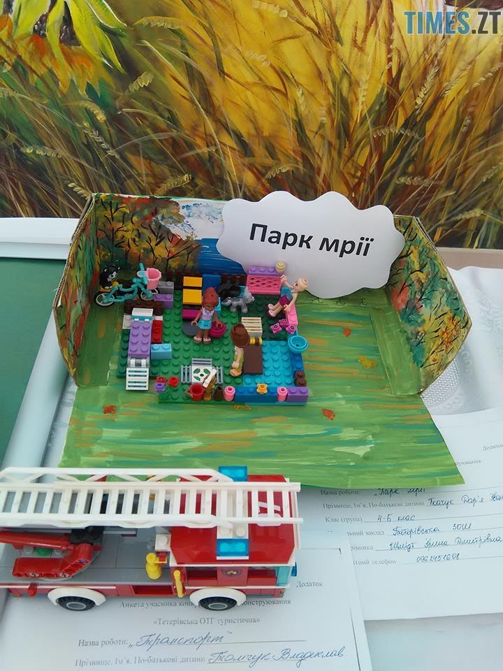 3 - У Тетерівській ОТГ діти поєднали LEGO та туризм