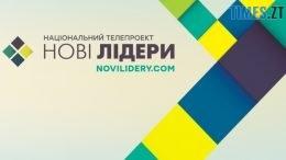 1200x630 fb1 260x146 - Як «Нові лідери» вирішували проблеми села Іванківців і до чого це призвело