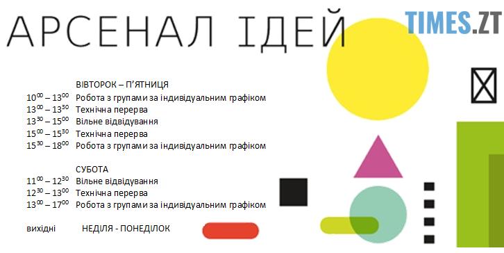 44365098 2162012177190597 1300450568912764928 n 1 - «Арсенал Ідей» у Житомирі: графік роботи інтерактивного простору
