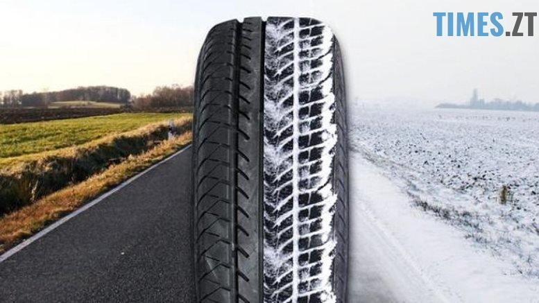 478361792 w640 h640 pics2.2421.jpg.740x555 q85 box 324619444 crop detail upscale - Коли треба змінювати автомобільну гуму на зимову