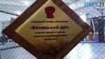 DSC02418 1 150x84 - У Житомирі вперше відбувся відкритий турнір зі змішаних єдиноборств ММA «Козацький дух»