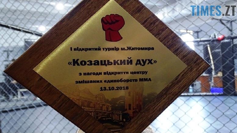 DSC02418 1 - У Житомирі вперше відбувся відкритий турнір зі змішаних єдиноборств ММA «Козацький дух»