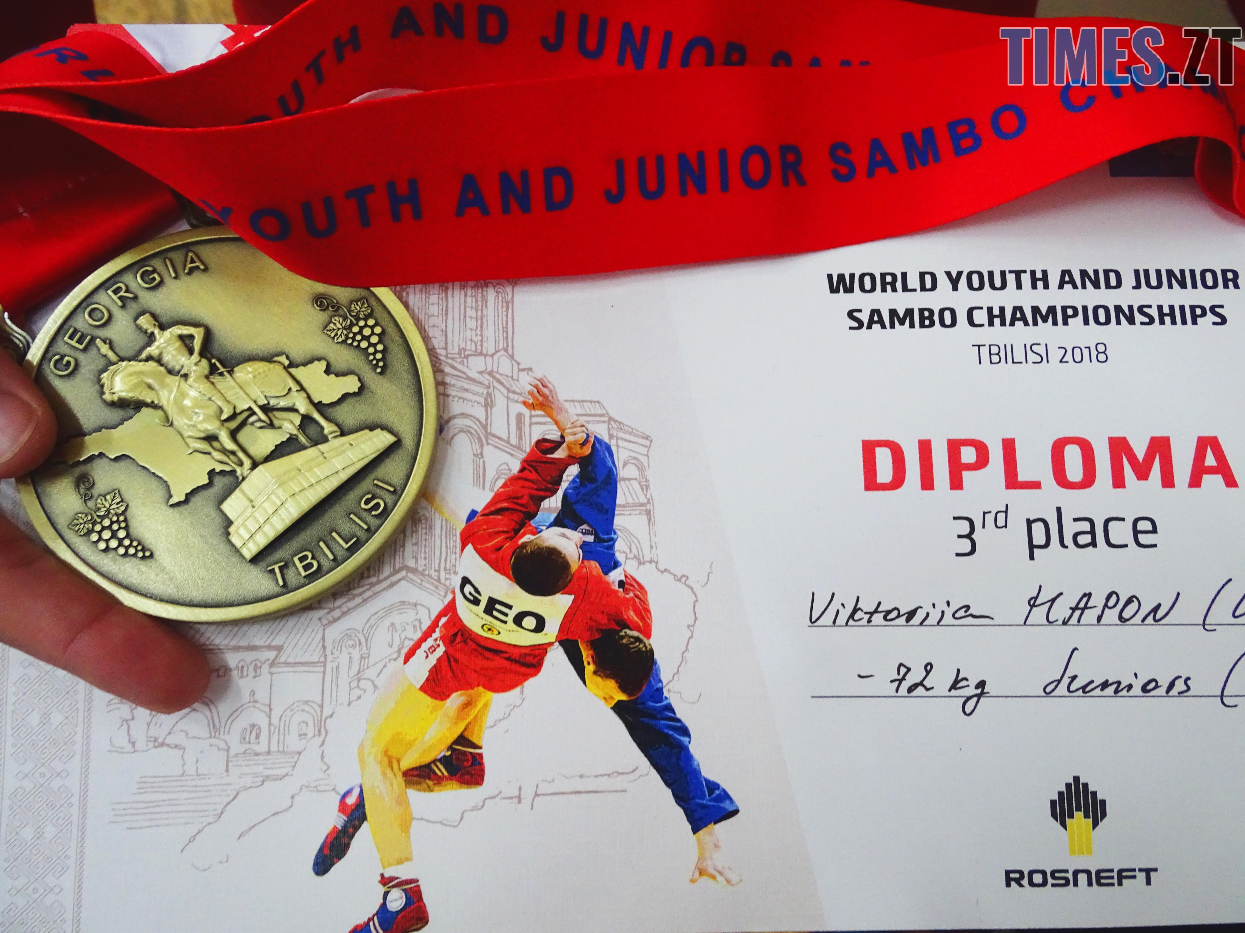 DSC02500 1 - Житомирські самбістки стали призерками на Чемпіонаті світу–2018 серед молоді та юніорів