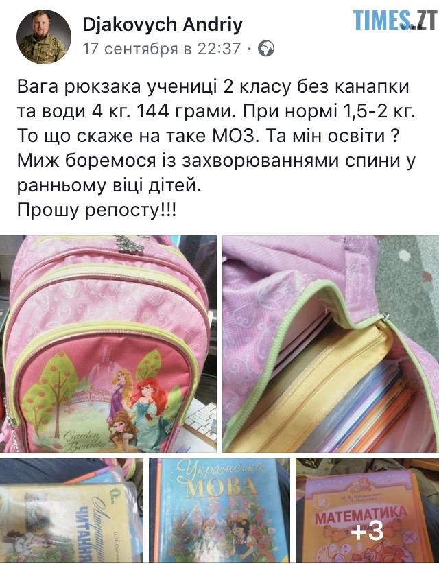 IMG 8496 - Реальна вага знань: скільки кілограмів книжок носять житомирські школярі в своєму ранці
