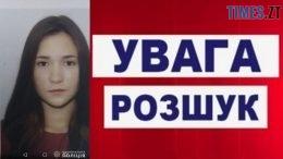 e67c5de5 a7c4 49f0 84f6 fec2450ad7c5 1 260x146 - У Житомирі зникла 16-річна Віолета Тетеріна: правоохоронці закликають повідомити про її можливе місцезнаходження