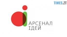 image 5aa57c8273f685.09216896 260x146 - Четвертий в Україні «Арсенал Ідей» з'явився у Житомирі