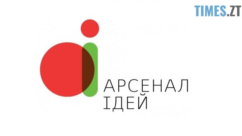 image 5aa57c8273f685.09216896 - «Арсенал Ідей» у Житомирі: графік роботи інтерактивного простору