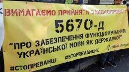 zakon pro movu 5670 d piket pid VR 260x146 - Як нардепи від Житомирщини голосували за мовний закон