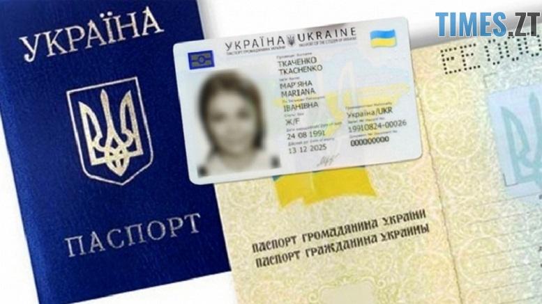 картка - З 1 листопада всі охочі зможуть обміняти паспорт на ID-картку: що варто знати
