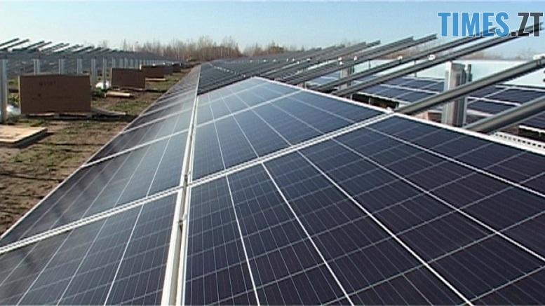00000001 - Сонячна електростанція на Бердичівщині: замість смітника за 17,5 мільйонів євро прийде Європа