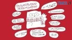 23376278 1069070979901942 2116713657500744059 n 150x84 - До Дня української писемності та мови: колоритні українські слова, яких ви могли не знати