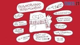 23376278 1069070979901942 2116713657500744059 n 260x146 - До Дня української писемності та мови: колоритні українські слова, яких ви могли не знати