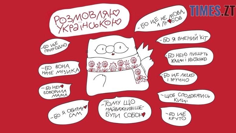 23376278 1069070979901942 2116713657500744059 n - До Дня української писемності та мови: колоритні українські слова, яких ви могли не знати