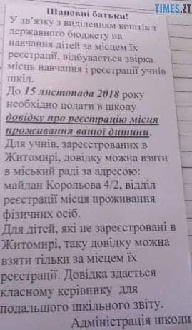 45097866 1990776967649076 1486509286614892544 n - «Дитяча прописка»: в Житомирі рахують школярів для зменшення «додаткового навантаження на бюджет»