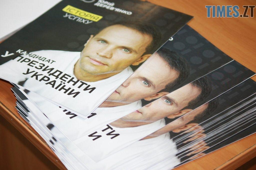 IMG 9175 1024x683 - «Успішне майбутнє залежить від кожного з нас», – Юрій Дерев'янко зустрівся з житомирянами, щоб вирішити долю України