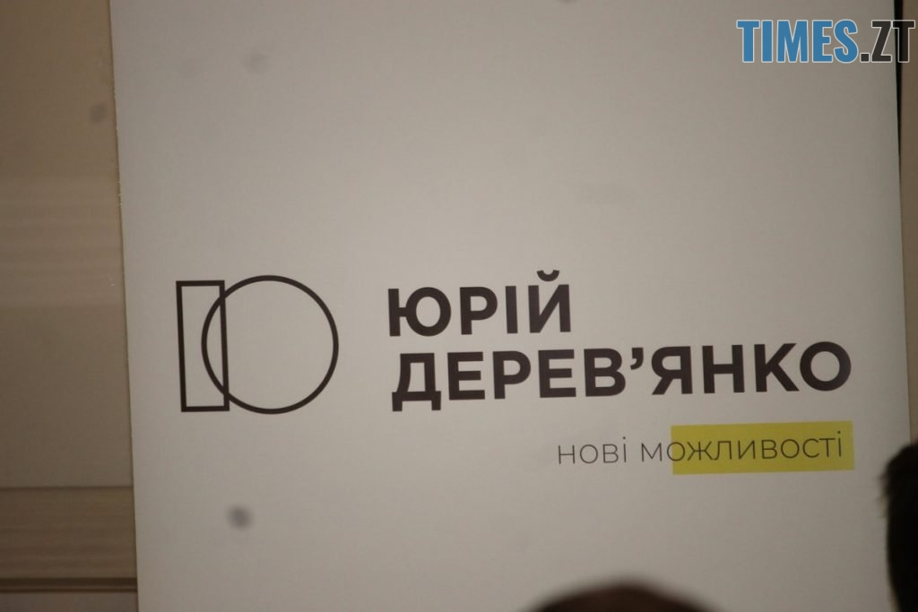 IMG 9291 1024x683 - «Успішне майбутнє залежить від кожного з нас», – Юрій Дерев'янко зустрівся з житомирянами, щоб вирішити долю України