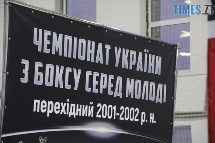 chemp boks 4 - У Житомирі триває чемпіонат України з боксу серед молоді