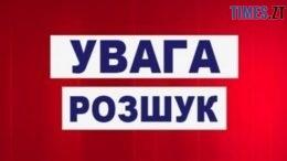 e67c5de5 a7c4 49f0 84f6 fec2450ad7c5 260x146 - Потрібна допомога: поліцейські шукають двох дітей з Житомирського району (ОНОВЛЕННЯ: дітей знайшли)