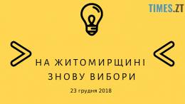 prview 1 260x146 - Майже три мільйони на ОТГ: у семи громадах Житомирщини 23 грудня відбудуться вибори