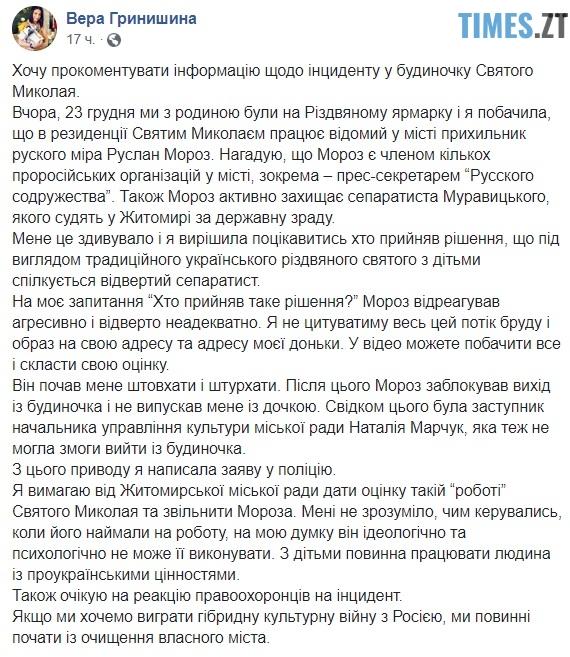 .jpg - У Житомирі звільнили Святого Миколая