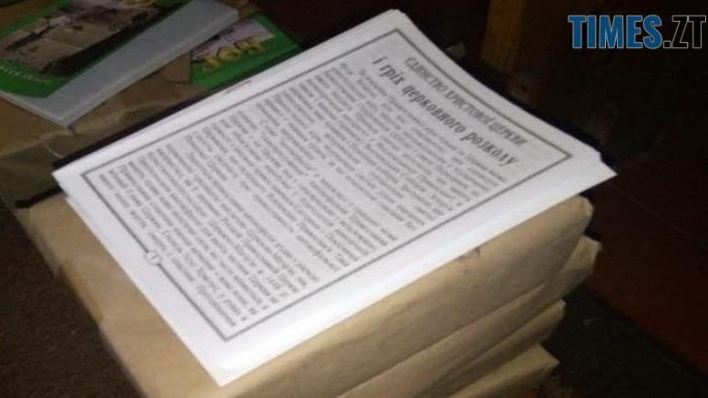 ворожнеча - Після обшуків в єпархіях УПЦ МП на Житомирщині СБУ виявили матеріали, які розпалюють релігійну ворожнечу та ненависть