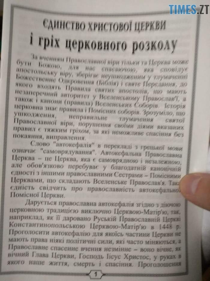 33EE1B18 61B4 4FF0 9E39 7A98AC083D37 - Після обшуків в єпархіях УПЦ МП на Житомирщині СБУ виявили матеріали, які розпалюють релігійну ворожнечу та ненависть