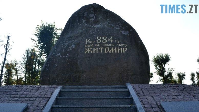DSC 0324 1 - Топ-10 найпопулярніших відео на Youtube про Житомир