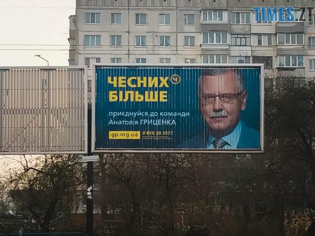 IMG 20181119 150741 1024x768 - Політична реклама у Житомирі: чиї обличчя ви найчастіше бачите на білбордах