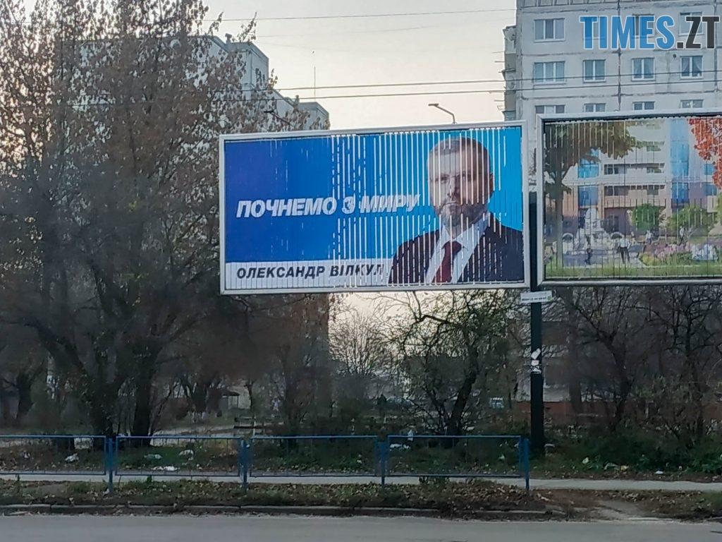 IMG 20181119 150807 1024x768 - Політична реклама у Житомирі: чиї обличчя ви найчастіше бачите на білбордах