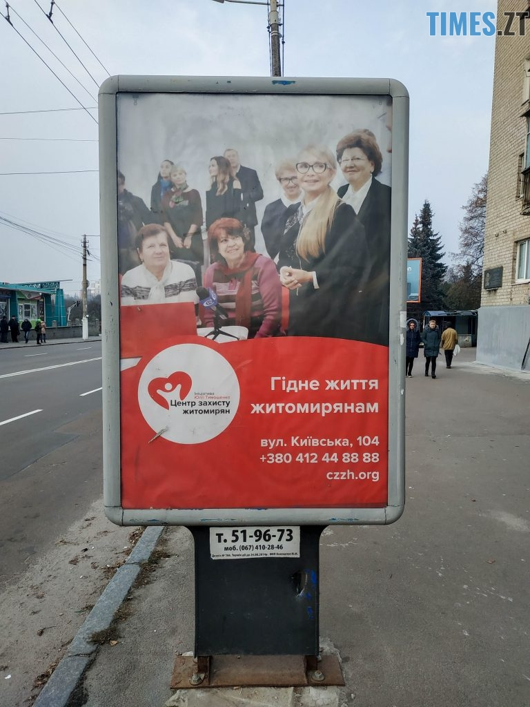 IMG 20181119 151432 768x1024 - Політична реклама у Житомирі: чиї обличчя ви найчастіше бачите на білбордах