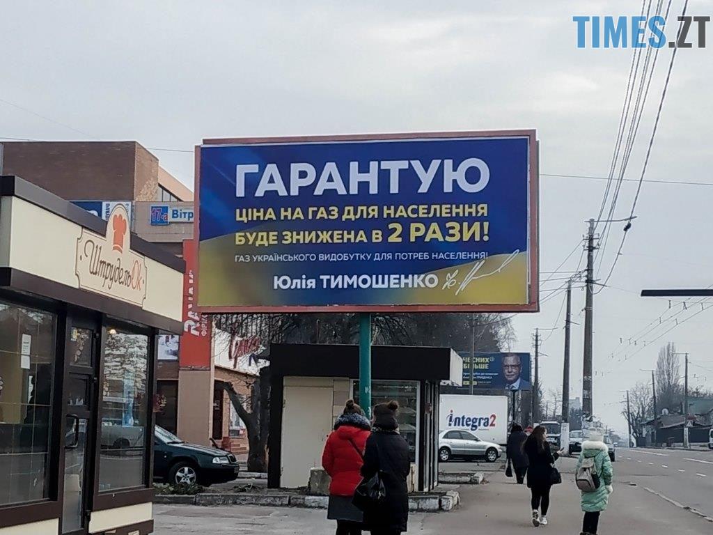 IMG 20181119 151519 1024x768 - Політична реклама у Житомирі: чиї обличчя ви найчастіше бачите на білбордах