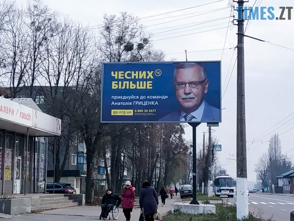 IMG 20181119 151627 1024x768 - Політична реклама у Житомирі: чиї обличчя ви найчастіше бачите на білбордах