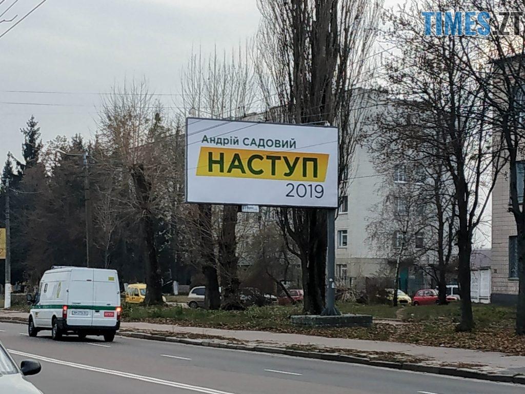 IMG 20181119 151950 1024x768 - Політична реклама у Житомирі: чиї обличчя ви найчастіше бачите на білбордах