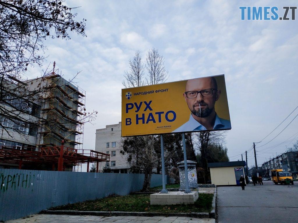 IMG 20181119 152601 1024x768 - Політична реклама у Житомирі: чиї обличчя ви найчастіше бачите на білбордах