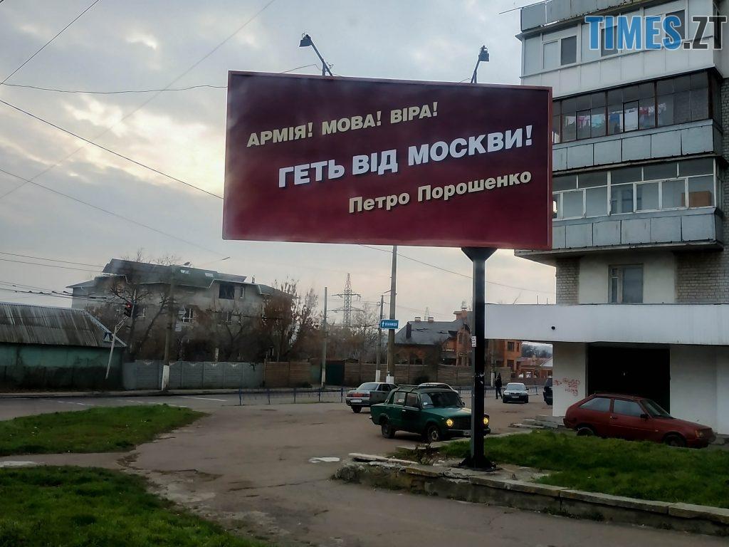 IMG 20181119 153207 1024x768 - Політична реклама у Житомирі: чиї обличчя ви найчастіше бачите на білбордах