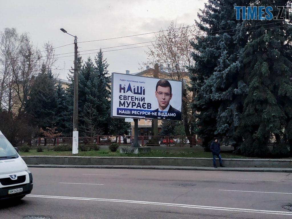 IMG 20181119 153900 1024x768 - Політична реклама у Житомирі: чиї обличчя ви найчастіше бачите на білбордах