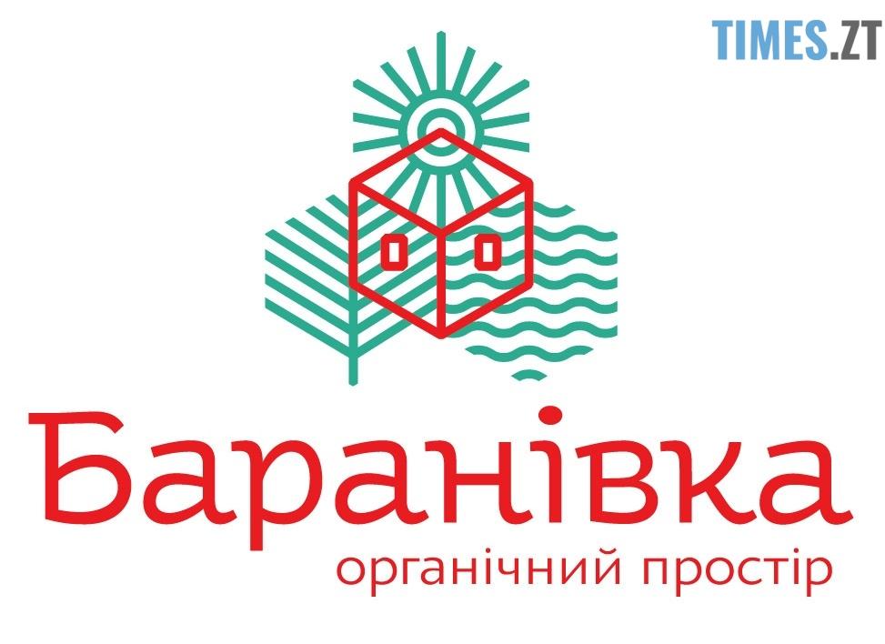 Photo 1 2 - Інноваційні проекти ОТГ: Молодіжний кластер у Баранівці