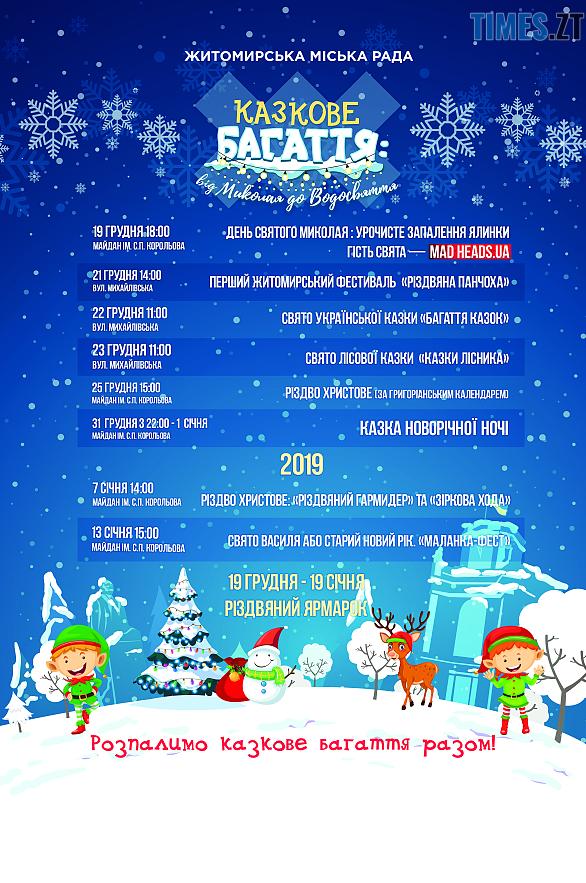 img1544003318 - Свято наближається: як і де відзначатимуть Новий рік та Різдво у Житомирі (ПРОГРАМА ЗАХОДІВ)