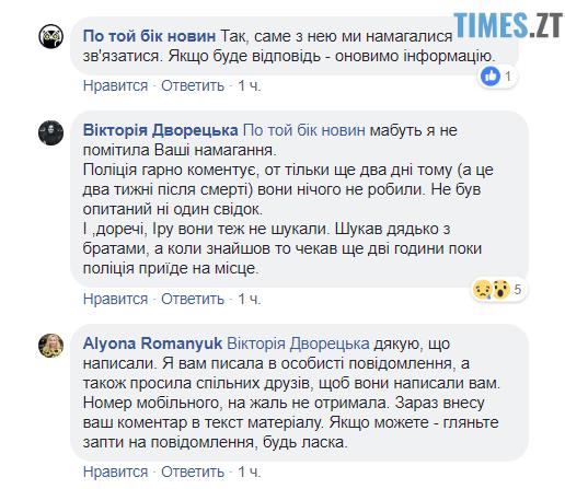 .png - Поліція розслідує смерть студентки, яка замерзла в лісі на Олевщині (ОНОВЛЕНО)