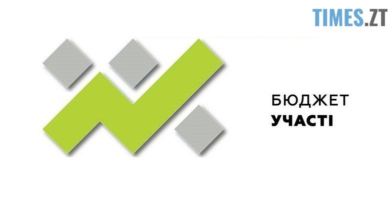 3815979cc0a8a88d7426d685888e05ef 765 285 4 w - Бюджету участі 2018 бути: міський голова Житомира затвердив переможців