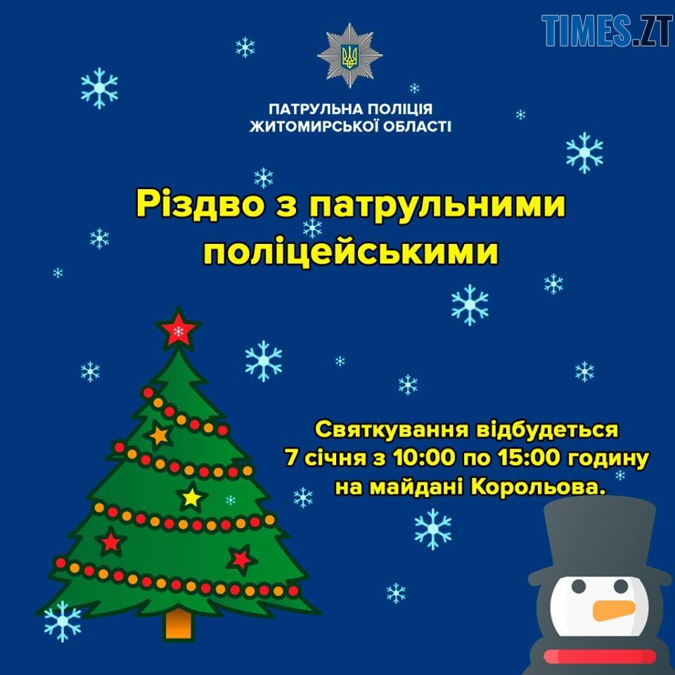 49673986 797152143954560 2681268166436323328 n - Як провести святкові вихідні в Житомирі та містах області