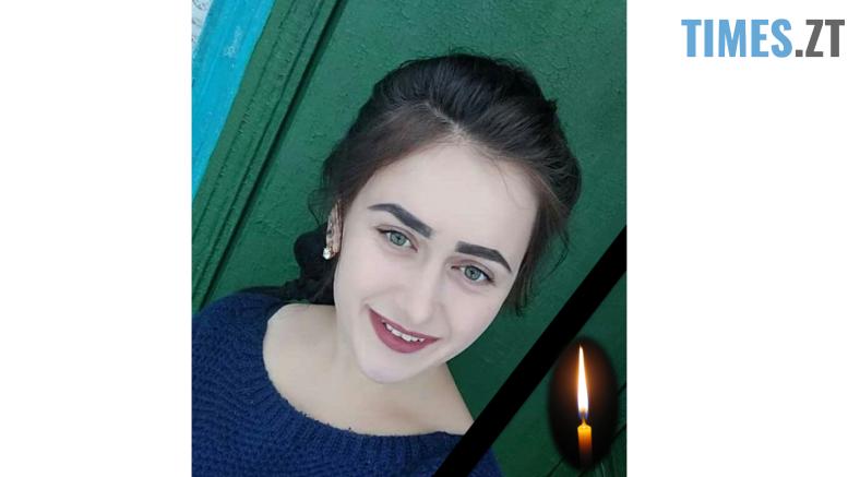 50911443 351911098966363 5255526565562810368 n - Поліція розслідує смерть студентки, яка замерзла в лісі на Олевщині (ОНОВЛЕНО)