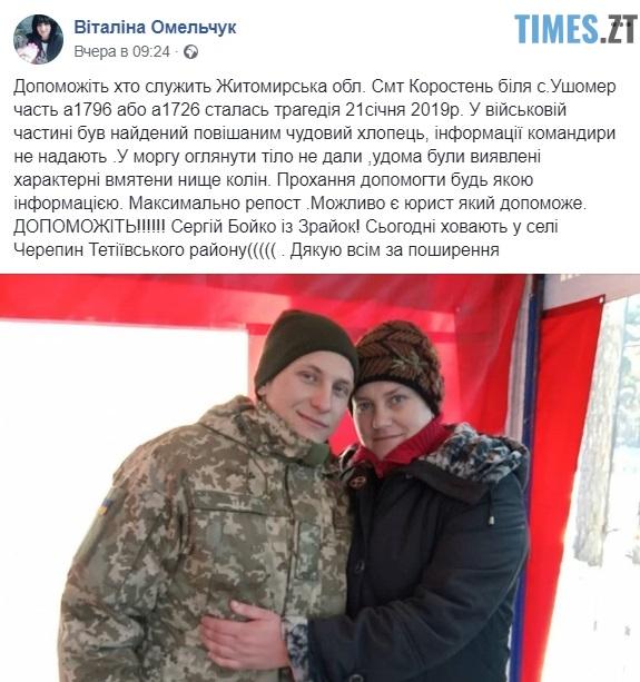 605798ae1350b0fed235186d0967c0ff preview w440 h290 - На Житомирщині виявили мертвого військового