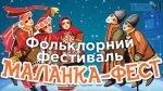 img1547040004 150x84 - У Житомирі на вихідних проведуть Свято Василя та «МАЛАНКА-ФЕСТ»