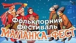 img1547040004 260x146 - У Житомирі на вихідних проведуть Свято Василя та «МАЛАНКА-ФЕСТ»