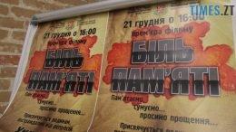 kp film 10 1 260x146 - У Житомирі безкоштовно покажуть документальний фільм «Біль пам'яті»