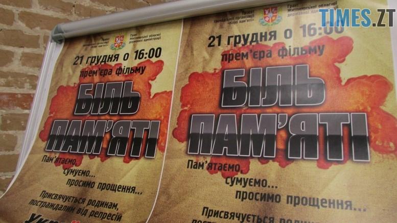 kp film 10 1 - У Житомирі безкоштовно покажуть документальний фільм «Біль пам'яті»