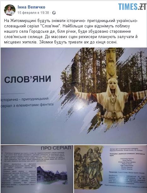 .png - На Житомирщині зніматимуть історично-пригодницький серіал з елементами фентезі
