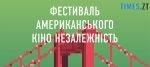 3 150x67 - Житомирян запрошують на безкоштовний перегляд американських кінострічок, номінованих на «Оскар»